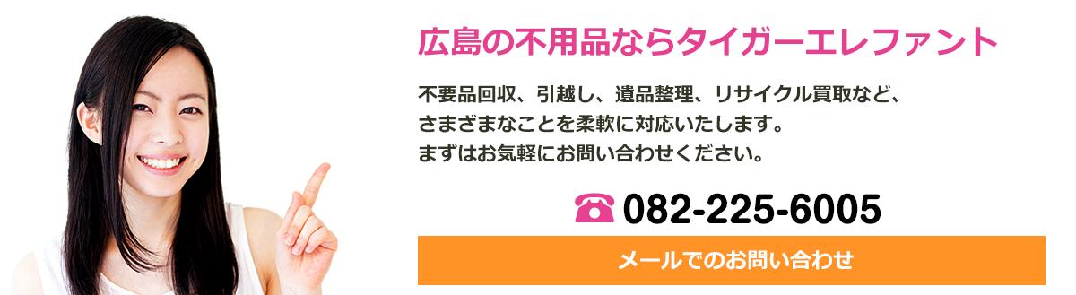 広島の不用品ならタイガーエレファント広島へ!不用品回収、引越し、遺品整理、リサイクル買取など、さまざまな事を柔軟に対応いたします。まずはお気軽にお問い合わせください。電話番号は082-225-6005です。