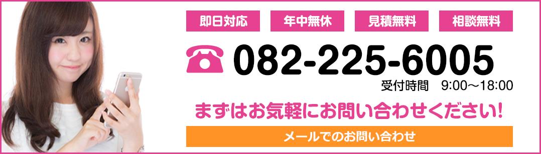 広島の不用品ならタイガーエレファント広島横川駅前へ!不用品回収、引越し、遺品整理、リサイクル買取など、さまざまな事を柔軟に対応いたします。まずはお気軽にお問い合わせください。電話番号は082-225-6005です。