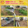広島市法人さま敷地内 草刈りをさせていただきました