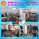 広島市法人さま屋上 大型室外機etcを回収させていただきました