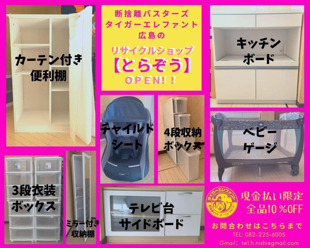 リサイクルショップ【とらぞう】 OPEN!!