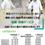 緊急対応【職場・店内・施設・住居内】コロナ除菌・消毒サービス